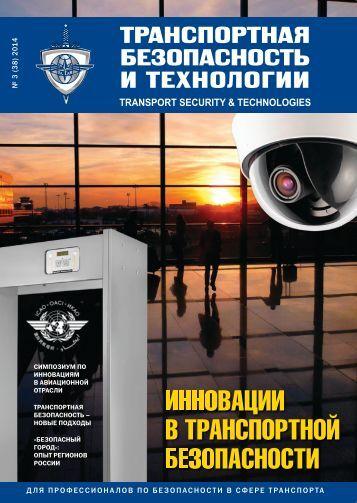 Отраслевой специализированный журнал «Транспортная безопасность и технологии»,  №3, август 2014 г.