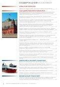 Отраслевой специализированный журнал «Транспортная безопасность и технологии»,  №3, август 2014 г. - Page 6