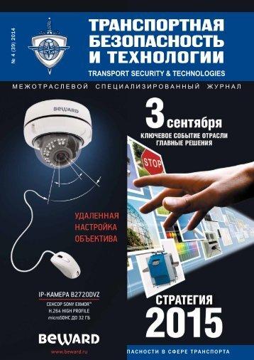 Отраслевой специализированный журнал «Транспортная безопасность и технологии»,  №4, декабрь 2014 г.