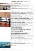 Отраслевой специализированный журнал «Транспортная безопасность и технологии»,  №4, декабрь 2014 г. - Page 6
