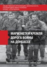 на Донбассе