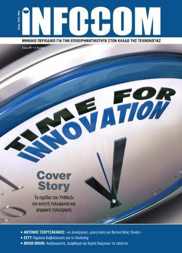 Infocom - Τεύχος 209