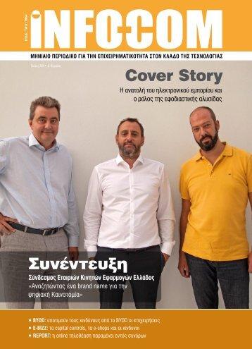 Infocom - Τεύχος 210
