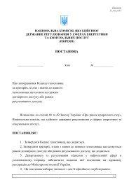 kodeks_shovyshch