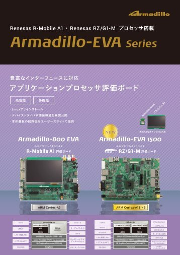 20150415_Armadillo-EVA