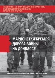 Марионетки Кремля Дорога войны на Донбассе