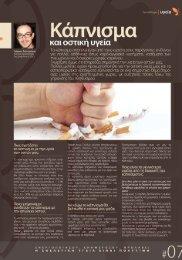 Κάπνισμα και οστική υγεία