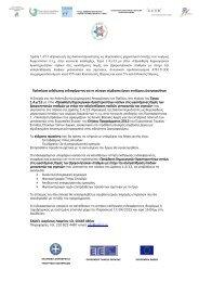Πρόσκληση εκδήλωσης ενδιάφεροντος για τη σύναψη σύμβασης έργου στελέχους Διατροφολόγου