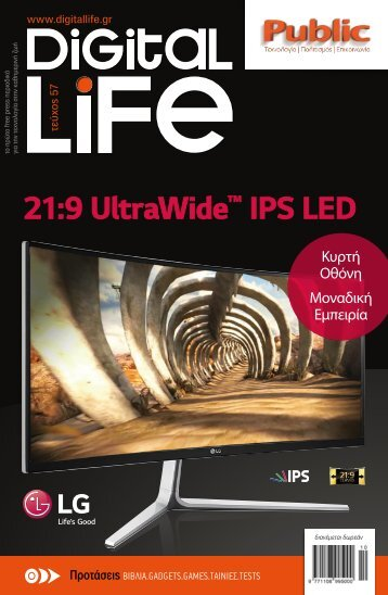 Digital Life - Public edition -  Issue 57