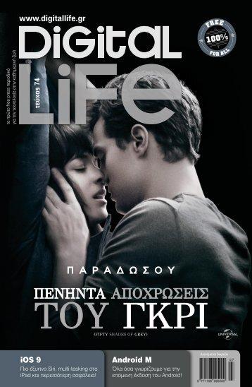 Digital Life - Τεύχος 74
