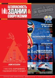 «Безопасность зданий и сооружени» №02 2015