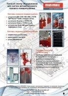 «Безопасность зданий и сооружени» №02 2015 - Page 4