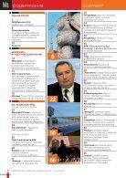 «Безопасность зданий и сооружени» №02 2015 - Page 6