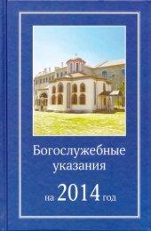 2014-2013