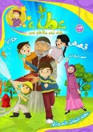 مجلة عطاء للأطفال