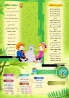 مجلة عطاء للأطفال - Page 2