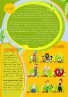 مجلة عطاء للأطفال - Page 3