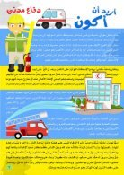 مجلة عطاء للأطفال - Page 4