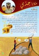 مجلة عطاء للأطفال - Page 5
