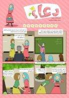 مجلة عطاء للأطفال - Page 6