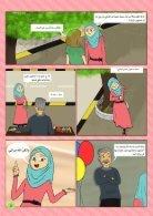 مجلة عطاء للأطفال - Page 7