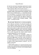 MatheosHistLiturgy2 - Page 6