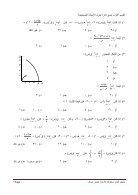 الوحدة الاولى - ورقة عمل 2 - Page 2