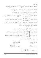 الوحدة الاولى - ورقة عمل 2 - Page 7