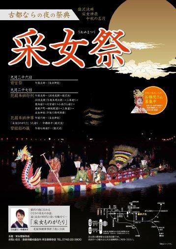 采女祭の最寄駅は近鉄奈良駅です』 奈良市への観光は公共 ...