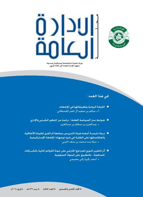 كتاب مبادئ ادارة الاعمال احمد الشميمري pdf
