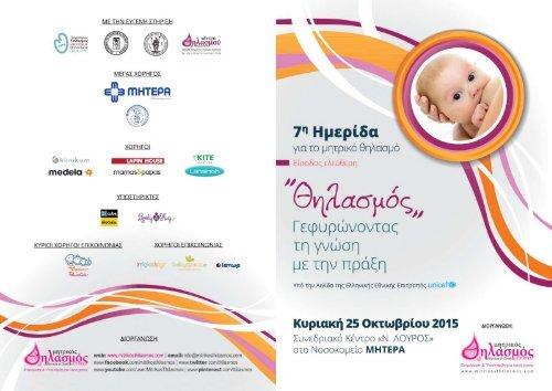 7η Ημερίδα για το Μητρικό Θηλασμό