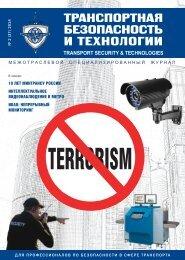 безопасность и технологии  №2-2104