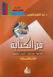 الكتابة للناشئة ـ د. عبد اللطيف الصوفي