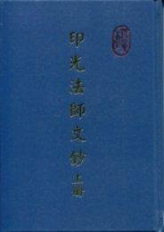 印光大師文鈔 (上冊)