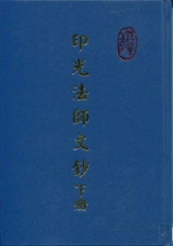 印光大師文鈔 (下冊)