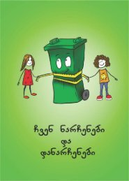 Waste Story: We the Waste and the rest (2014)