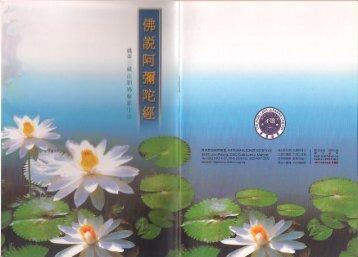 佛說阿彌陀經 (汉语拼音)