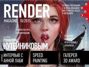 Render Magazine #10