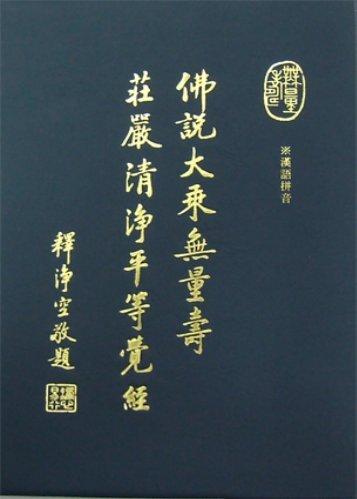 佛說大乘無量壽莊嚴清淨平等覺經 (正體字 漢語拼音)