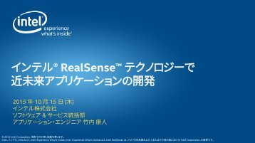 isc2015_osaka_session2_IntelRealSenseTechnology