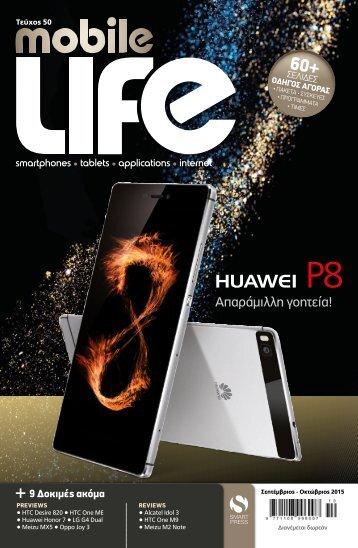 Mobile Life - Τεύχος 50