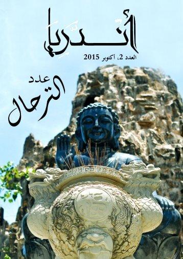 Andariya Arabic