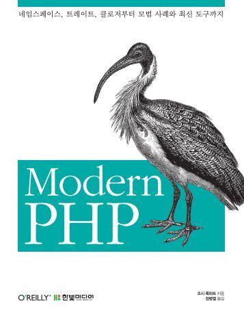 Modern PHP - 맛보기 PDF