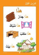 My Arabic Activity Book 3 - Darul Atfaal - Page 5