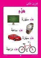 My Arabic Activity Book 3 - Darul Atfaal - Page 7
