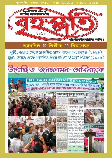 Brihaspati বৃহস্পতি Bangla Magazine 1/8 July 2015