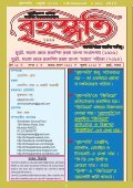 Brihaspati বৃহস্পতি Bangla Magazine 1/8 July 2015  - Page 2