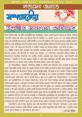 Brihaspati বৃহস্পতি Bangla Magazine 1/8 July 2015  - Page 4