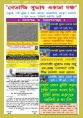 Brihaspati বৃহস্পতি Bangla Magazine 1/8 July 2015  - Page 5