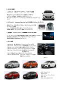「NEW PEUGEOT 208」を 発 売 - Page 2